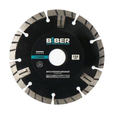 Диск алмазный Т-Турбо Универсал Премиум 125 мм
