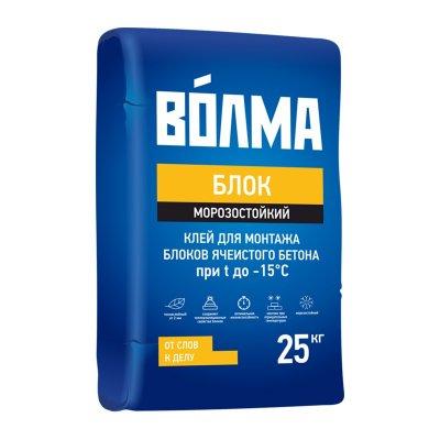 Клей для монтажа блоков ячеистого бетона Волма Блок мороз., 25 кг