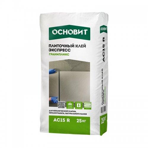 Клей для плитки и керамогранита Основит Гранпликс АС15 R, цементный, 25 кг
