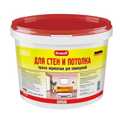 Краска в/д акрилатная для стен и потолков Pufas Decoself (10 л)