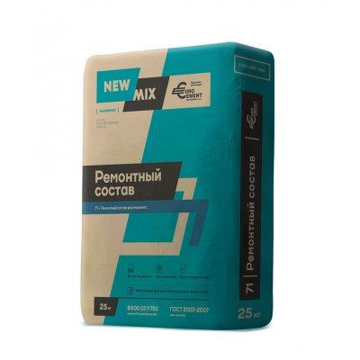 Ремонтный состав высокопрочный для монолита NEW-MIX (25 кг)