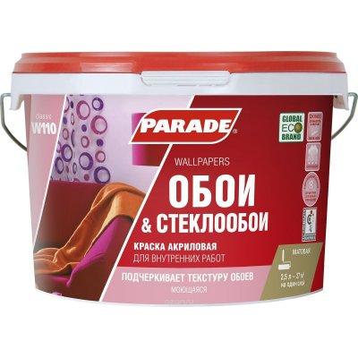 Краска PARADE W110 для обоев 2.5л белая матовая