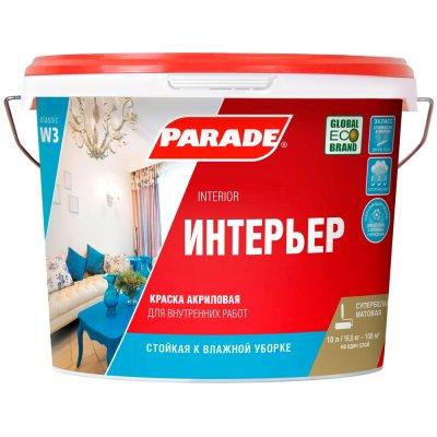 Краска PARADE W3 Интерьер белая матовая, влагостойкая 10л