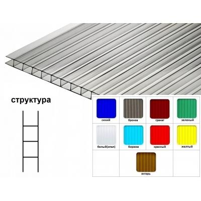 Поликарбонат сотовый цветной 8 мм 2100х6000 мм (0.90 кг/м2)