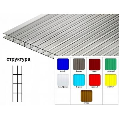 Поликарбонат сотовый цветной 20 мм 2100х6000 мм (2,48кг/м2)
